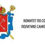 комитет по социальной политике Санкт-Петербурга