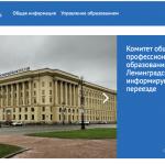 Работы для комитета по образованию Московской области